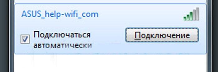 Ставим галочку на пункт «Подключаться автоматически», нажимаем «Подключение»