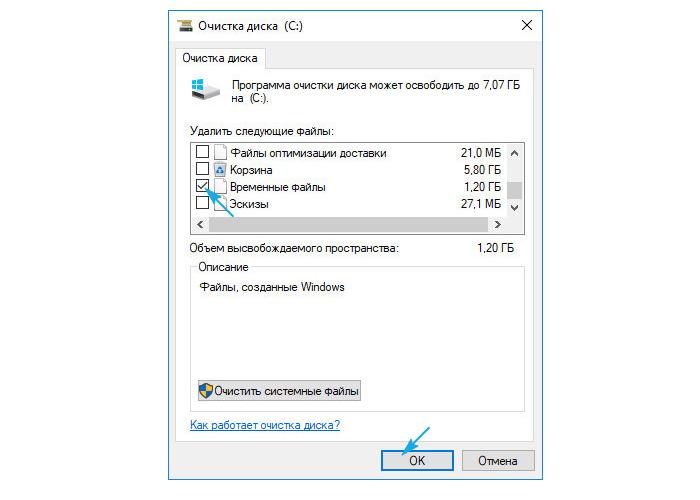 Ставим галочку возле параметра «Временные файлы»