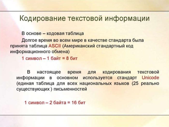 Тип кодировок, которые используются, как стандартные для всех языков