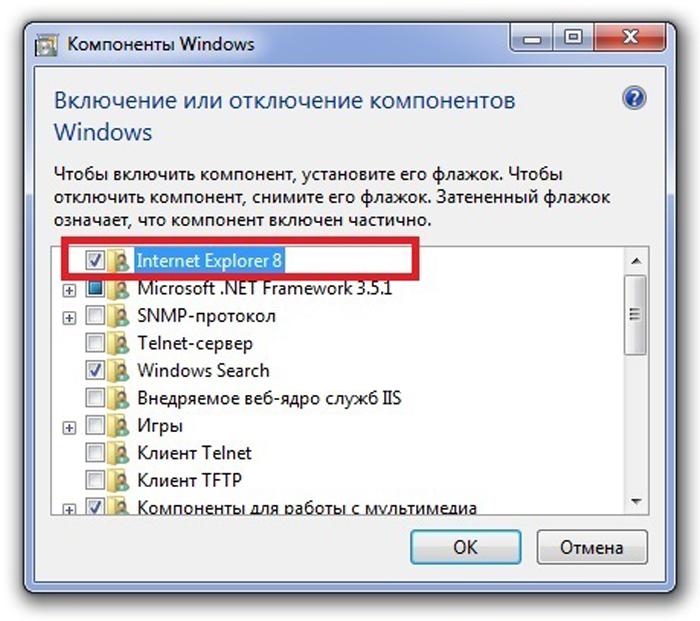 Убираем галочку напротив «Internet Explorer 8»