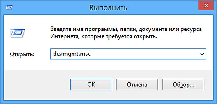 В графе «Открыть» прописываем «devmgmt.msc», а затем кликаем «Ок»