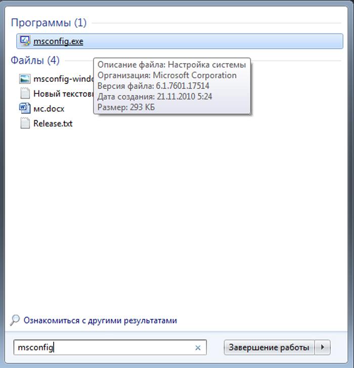 В найденных программах запускаем «msconfig.exe»
