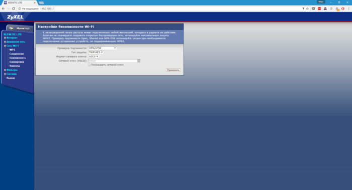 В настройках безопасности Wi-Fi, выбираем параметр WPA2-PSK, если данный параметр поддерживается