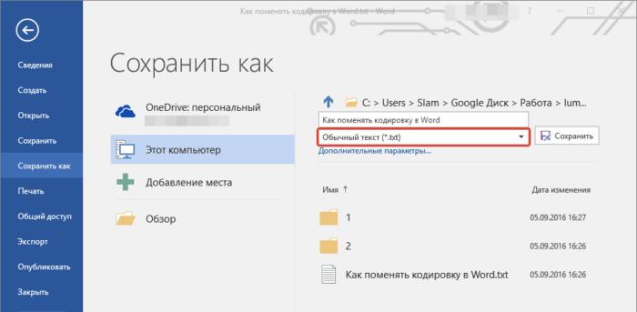 В области «Тип файла» выбираем «Обычный текст», нажимаем «Сохранить»