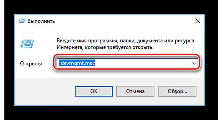 В окне «Выполнить» прописываем «devmgmt.msc»