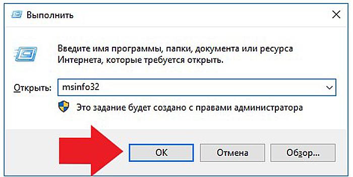 В окне «Выполнить» прописываем «msinfo32» и нажимаем «OK»