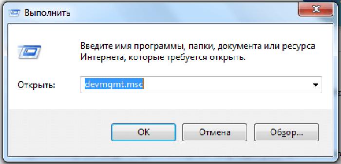 В окне «Выполнить», в строке «Открыть» прописываем «devmgmt.msc»