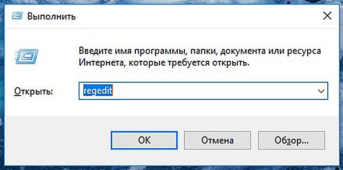 В окне «Выполнить», во вкладке «Открыть» прописываем «regedit»