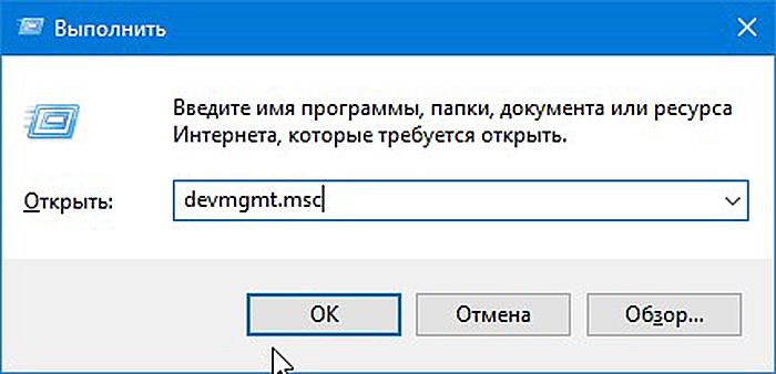 В окне «Выполнить» вводим «devmgmt.msc» и нажимаем «Ок»