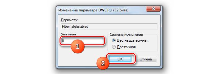 В окне с настройками изменения параметра DWORD меняем «1» на «0»