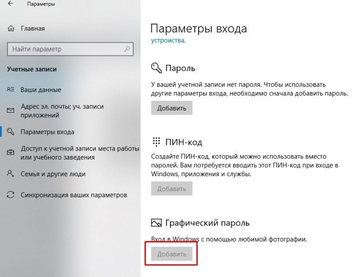 В параметре «Графический пароль» нажимаем «Добавить»