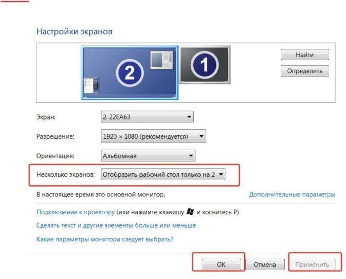 В параметре «Несколько экранов» выбираем второй экран, нажимаем «Применить», затем «ОК»