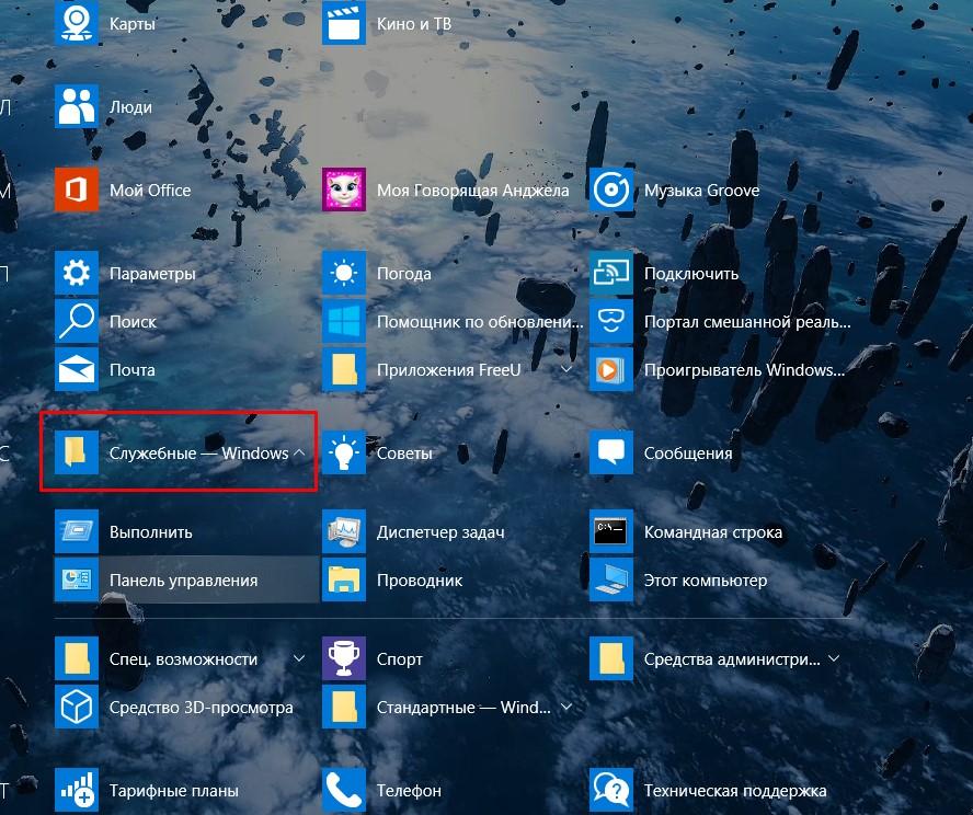В подразделе «Служебные - Windows» кликаем на «Панель управления»