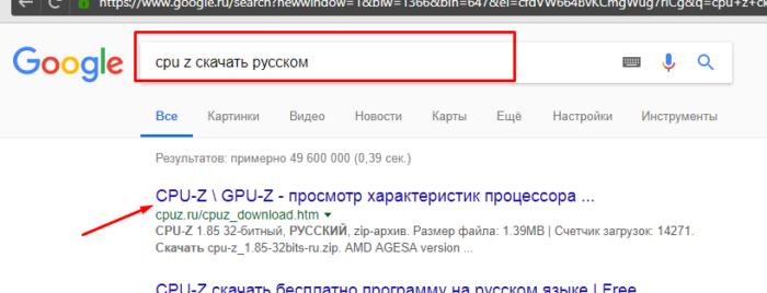 В поисковике любого браузера вводим «CPU-Z скачать русском», переходим по первой ссылке
