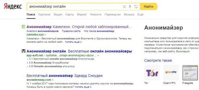 В поисковой строке любого браузера вводим «анонимайзер онлайн»