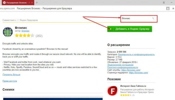 В поисковой строке набираем «Browsec», затем нажимаем «Добавить в Яндекс.Браузер»