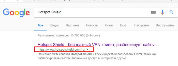 В поисковом поле любого браузера набираем Hotspot Shield, переходим на официальный сайт