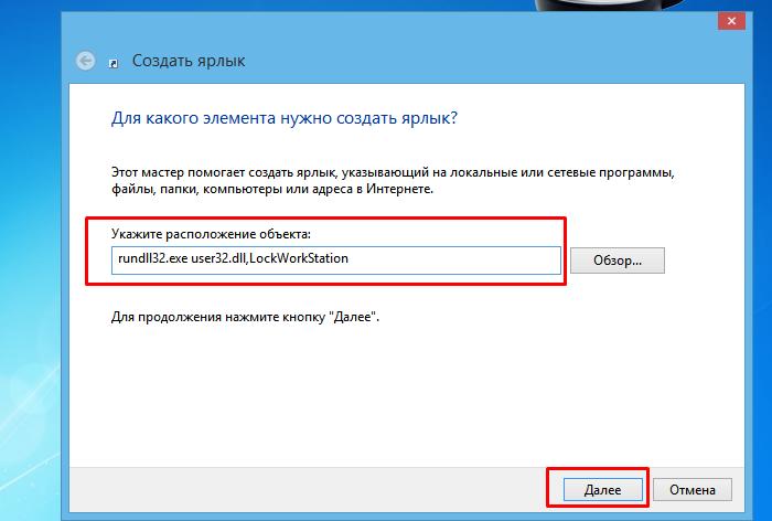 В поле «Укажите расположение объекта» вводим «rundll32.exe user32.dll,LockWorkStation», нажимаем «Далее»