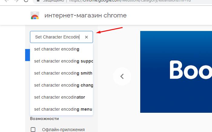 В поле для поиска вводим Set Character Encodin, нажимаем «Enter»