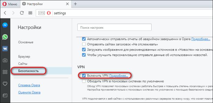 В разделе «Безопасность» отмечаем галочкой пункт «Включить VPN»