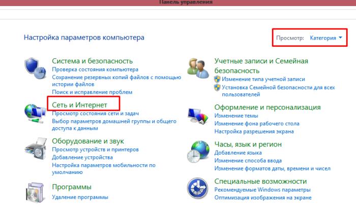В режиме «Просмотр» выбираем «Категория», открываем «Сеть и Интернет»