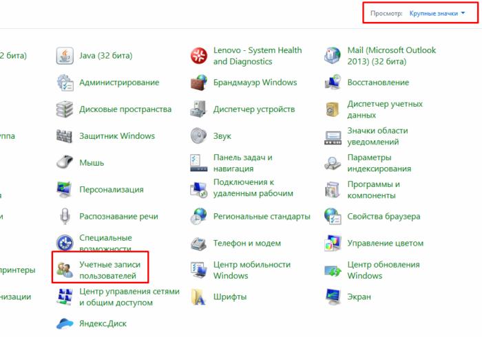 В режиме «Просмотр» выставляем «Крупные значки», находим и открываем «Учетные записи пользователей»