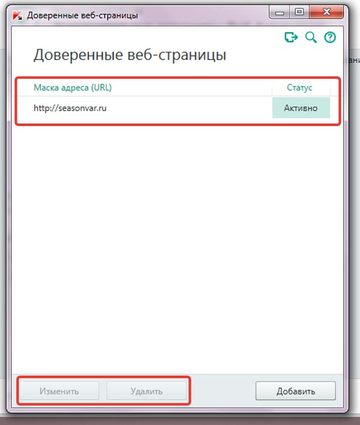 В списке исключений появился добавленный сайт, который возможно будет удалить или изменить при нажатии соответствующих кнопок