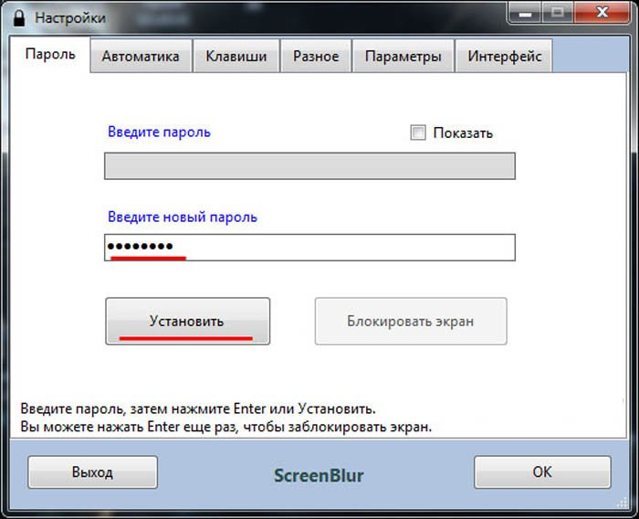 В строке «Введите новый пароль» вводим данные, нажимаем «Установить»