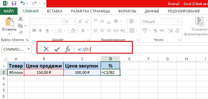 В строке для формул вводим «=C2/B2», нажимаем «Enter»