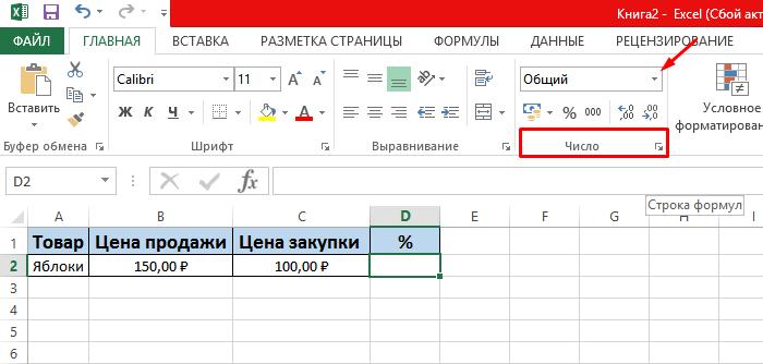 Во вкладке «Главная» находим раздел «Число», раскрываем список с форматом «Общий»