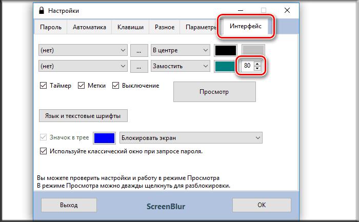 Во вкладке «Интерфейс» настраиваем подходящие параметры