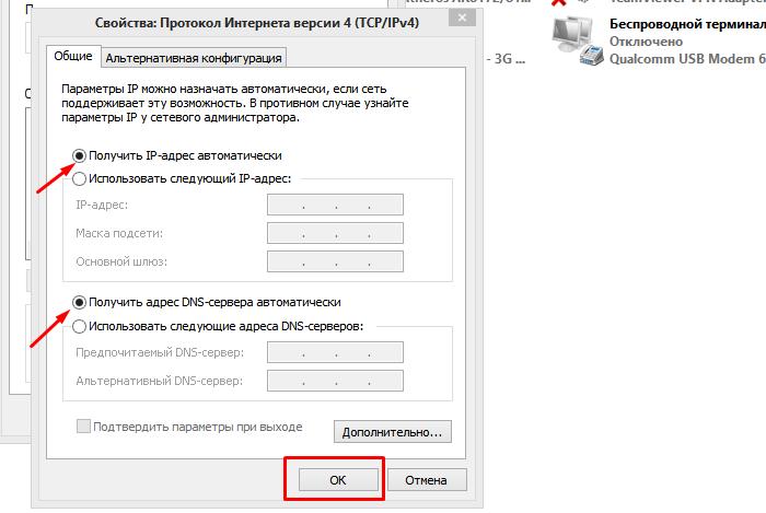 Во вкладке «Общие» отмечаем пункты для получения автоматического IP-адреса, нажимаем «ОК»
