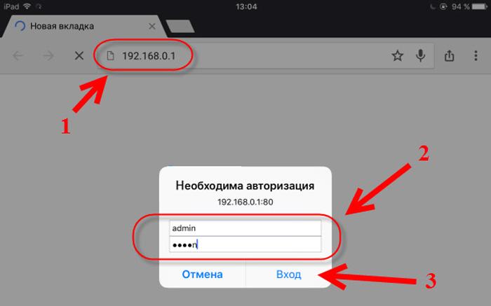 Вводим данные для входа, дважды admin или свои измененные, нажимаем «Вход»