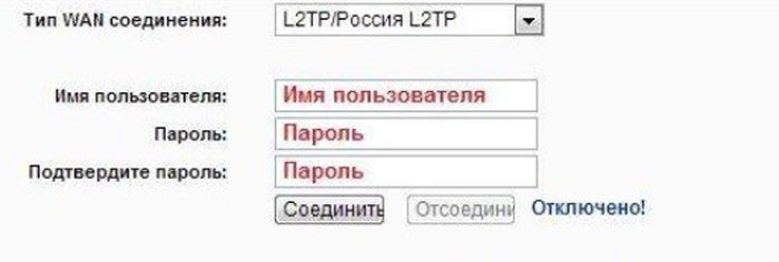 Вводим имя пользователя и пароль, которые указаны в договоре