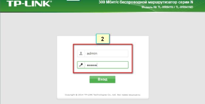 Вводим логин и пароль, нажимаем «Вход»