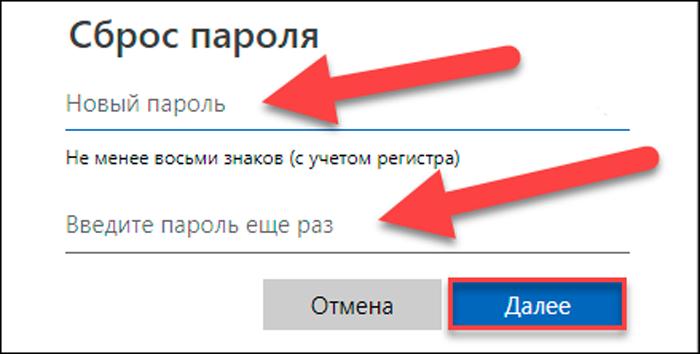 Вводим новый пароль дважды, нажимаем «Далее»