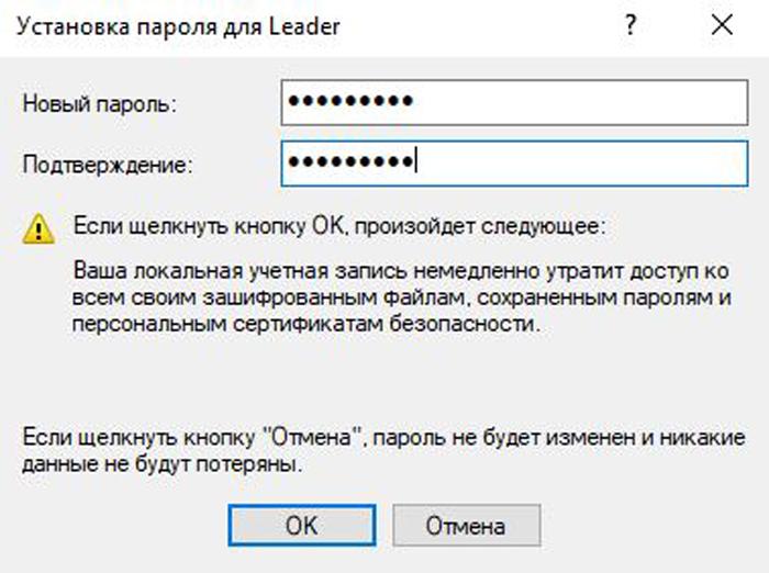 Вводим новый пароль дважды, нажимаем «ОК»