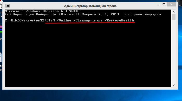 Вводим в поле команду «DISM /Online /Cleanup-Image /RestoreHealth», затем нажимаем «Enter»