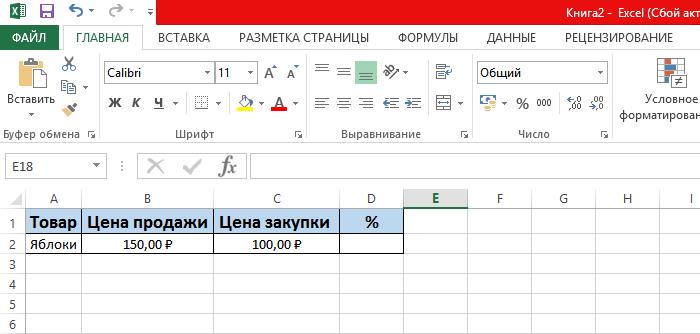 Вводим значения в свободные ячейки таблицы