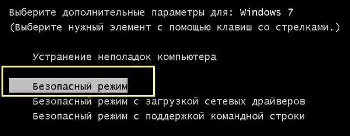 Выбираем «Безопасный режим»
