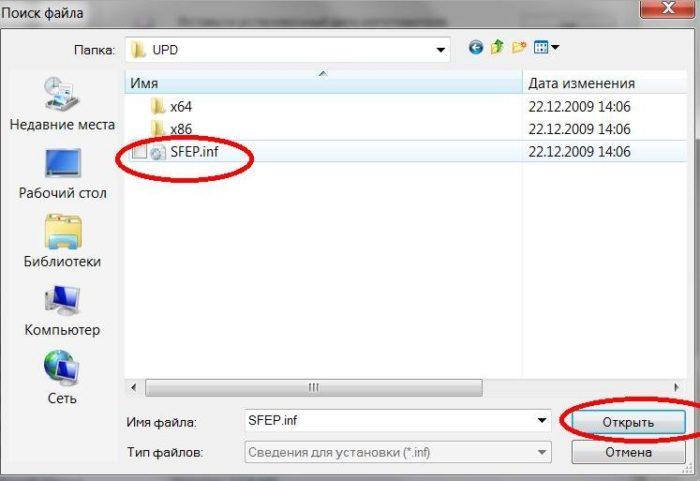 Выбираем файл с расширением «.inf», нажимаем «Открыть»