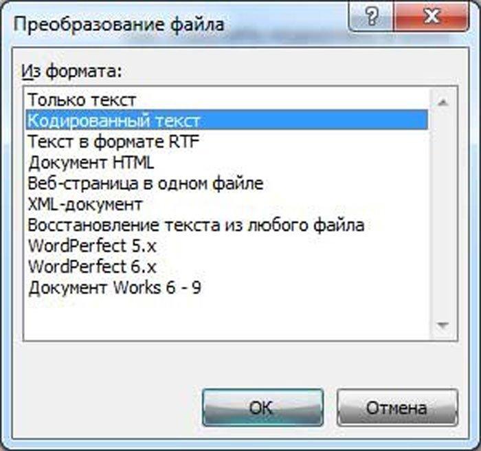 Выбираем пункт «Кодированный текст», сохраняем изменения нажатием «ОК»