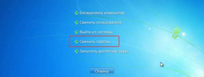 Выбираем пункт «Сменить пароль»