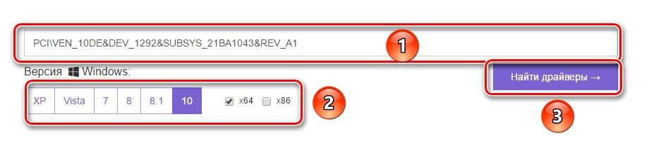 Выбираем версию своей ОС и ее битность (x64 или x86), нажимаем «Найти драйверы»