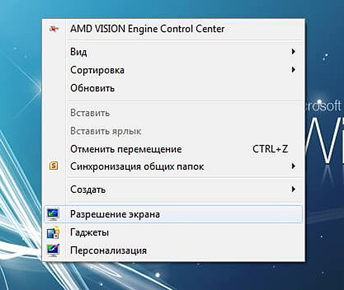 Выбираем вкладку «Разрешение экрана»