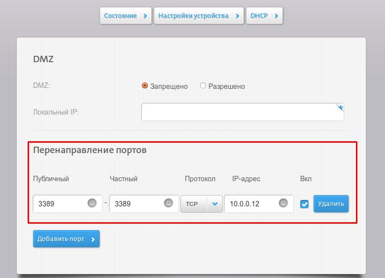 Выставляем требуемый протокол и IP-адрес устройства, для которого создается порт