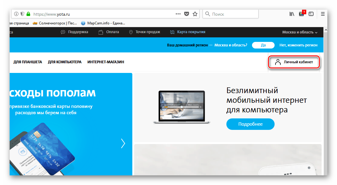 Заходим на официальный сайт компании и переходим в личный кабинет пользователя