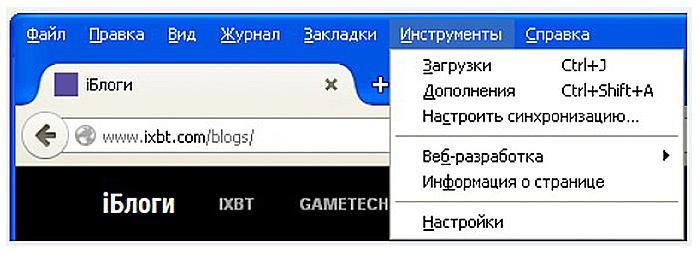 Заходим в браузер «Фаерфокс», отыскиваем вкладку «Инструменты» и кликаем на раздел «Настройки»
