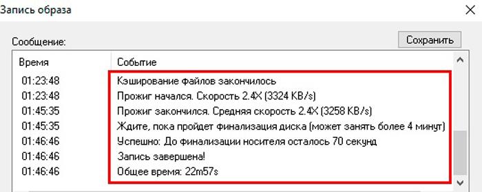 Завершение процесса записи образа Виндовс на диск