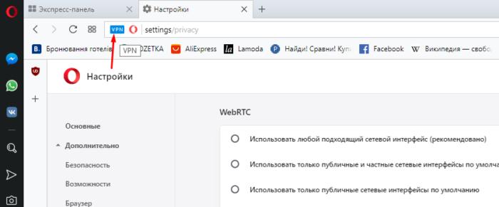 Значок VPN находим возле адресной строки, активируем по требованию левой кнопкой мышки